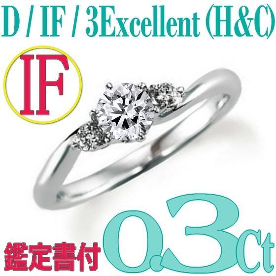 お見舞い [e030014]Pt900ダイヤモンド エンゲージリング0.3Ct/D/IF/3EX(H&C) ハイクオリティ婚約指輪 中宝鑑定書付 心に残る美しい輝きをあなたの手元に。, 三方良しWCPショップ 2a957b9a