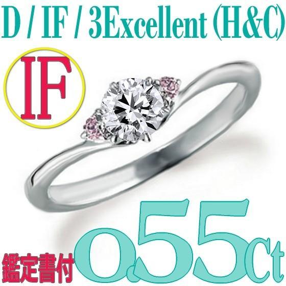超格安一点 [e055012]Pt900ダイヤモンド エンゲージリング0.55Ct/D/IF/3EX(H&C) ハイクオリティ婚約指輪 中宝鑑定書付 心に残る美しい輝きをあなたの手元に。, 世羅町:7085df81 --- airmodconsu.dominiotemporario.com