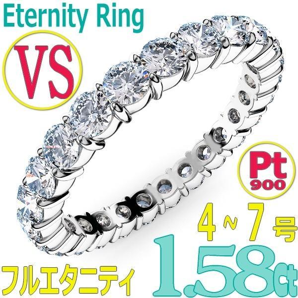 超格安一点 [e388-135]Pt900ダイヤモンド フルエタニティリング1.58Ct[直径2.5mm 4〜7号 x 24Pc] 24Pc] 4〜7号 (VS x 爪留めタイプ!婚約指輪・結婚指輪にも!, 阿智村:11d0d56f --- chizeng.com