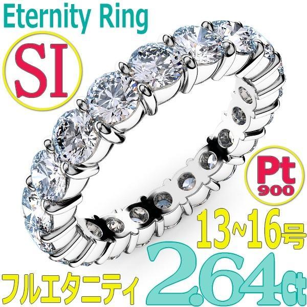 【在庫僅少】 [e388-271]Pt900ダイヤモンド フルエタニティリング2.64Ct[直径3.2mm x 22Pc] 13〜16号 (SI 爪留めタイプ!婚約指輪・結婚指輪にも!, 河沼郡 5edc4149
