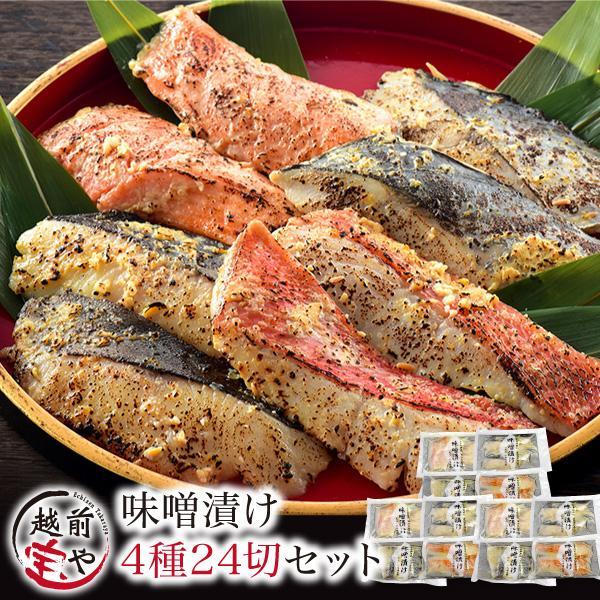 ギフト プレゼント 高級 西京漬け 味噌漬け 4種24切 セット 送料無料 発酵食品 赤魚 大特価 予約販売 西京味噌 サーモン さば さわら 冷凍