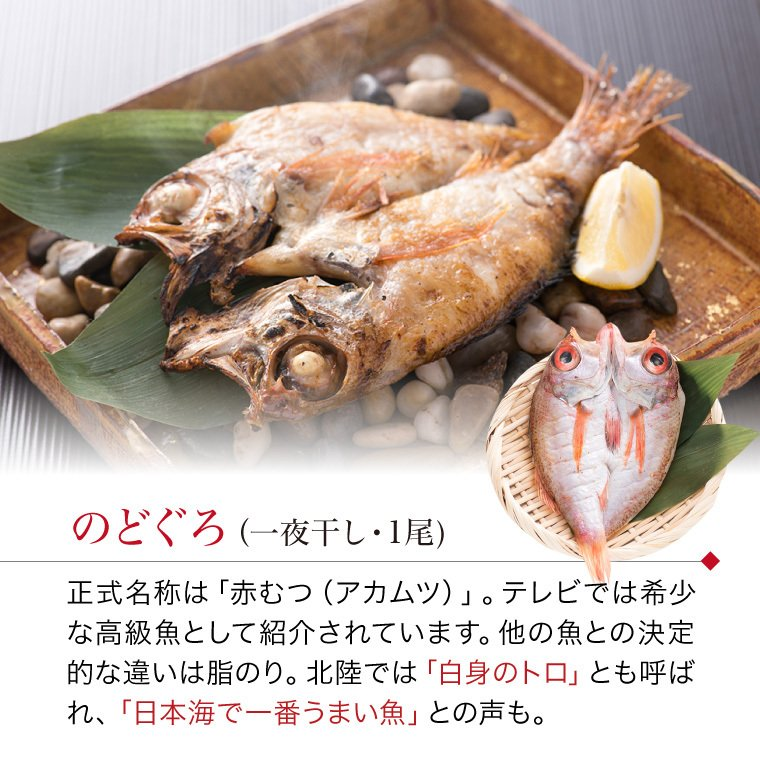 お歳暮 ギフト プレゼント 干物セット のどぐろ 2枚入 6種18枚 味噌漬 ( 赤魚 さば )  西京漬 2種4切 魚 詰め合わせ 送料無料  ((冷凍))|etizentakaraya|05