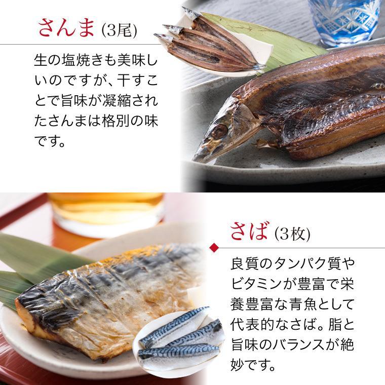 お歳暮 ギフト プレゼント 干物セット のどぐろ 2枚入 6種18枚 味噌漬 ( 赤魚 さば )  西京漬 2種4切 魚 詰め合わせ 送料無料  ((冷凍))|etizentakaraya|08
