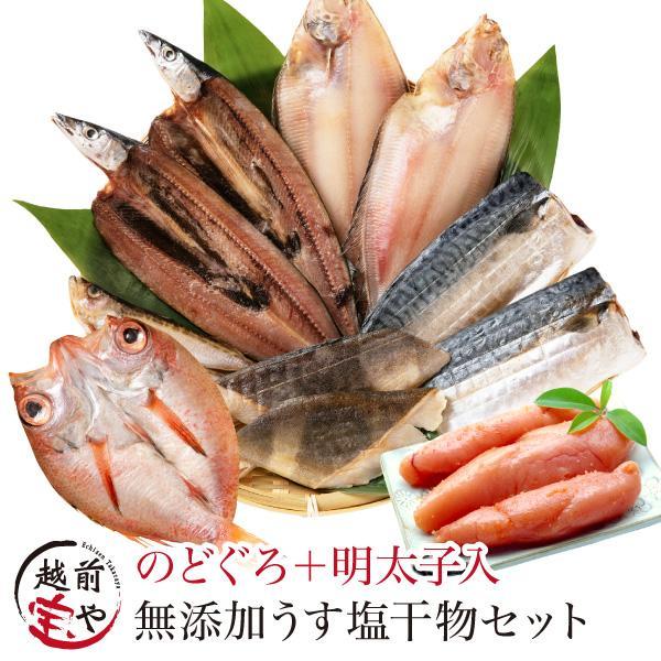 プレゼント ギフト 干物セット のどぐろ 2枚入 6種18枚 辛子明太子 高級  魚 詰め合わせ 送料無料  ((冷凍))|etizentakaraya