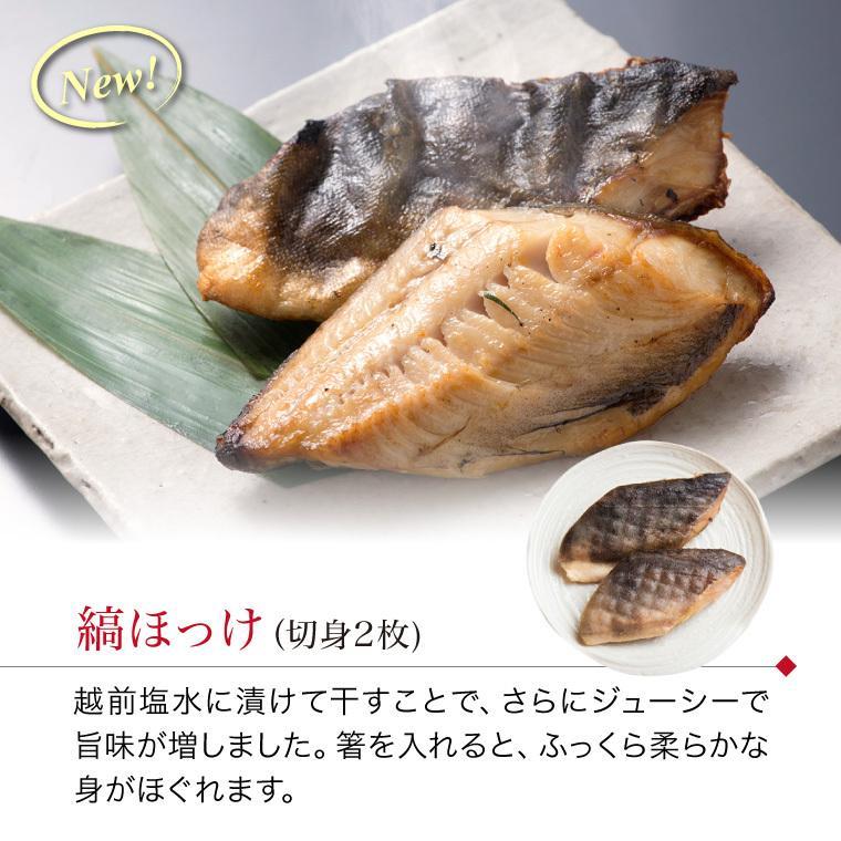 プレゼント ギフト 干物セット のどぐろ 2枚入 6種18枚 辛子明太子 高級  魚 詰め合わせ 送料無料  ((冷凍))|etizentakaraya|11