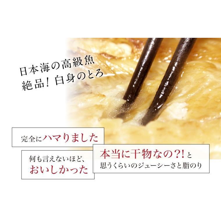 プレゼント ギフト 干物セット のどぐろ 2枚入 6種18枚 辛子明太子 高級  魚 詰め合わせ 送料無料  ((冷凍))|etizentakaraya|09