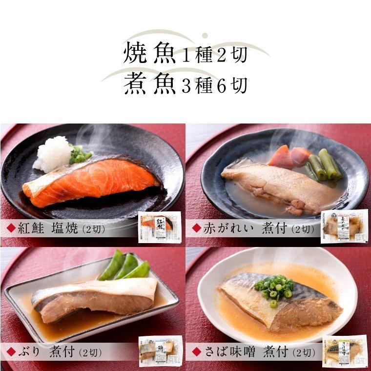 予約注文 《10/26以降順次発送》 煮魚 焼魚 4種8切 セット 惣菜 ご自宅用 焼き魚 電子レンジ 1分 湯せん 調理 送料無料   ((冷凍)) レンジで温めるだけ etizentakaraya 08