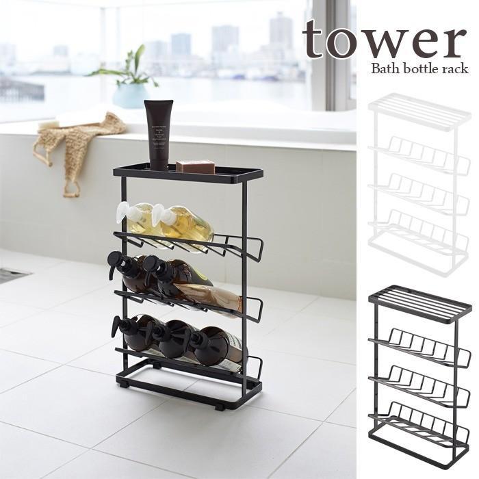 tower  タワー バスボトルラック ホワイト・ブラック|etocelect