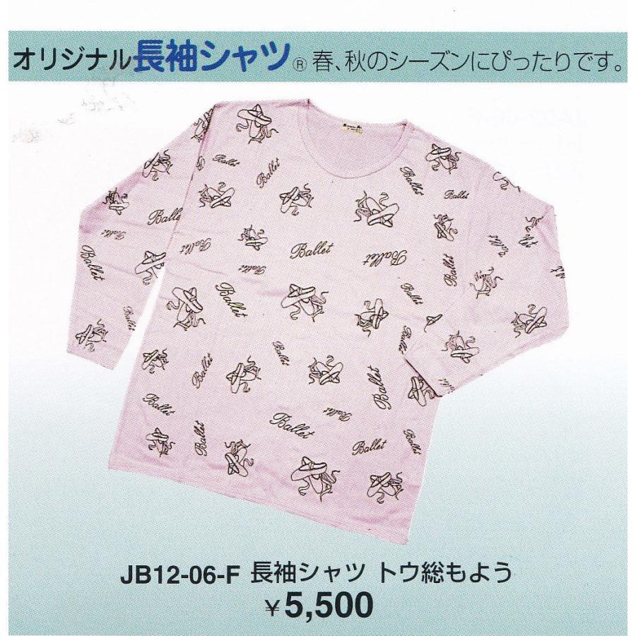 バレエ トウシューズ総模様 長袖シャツ
