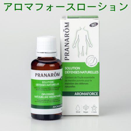 プラナロム アロマフォース 大規模セール 日本全国 送料無料 ローション 30ml ケモタイプ精油マニュアル 12608 付き 初回ご購入特典