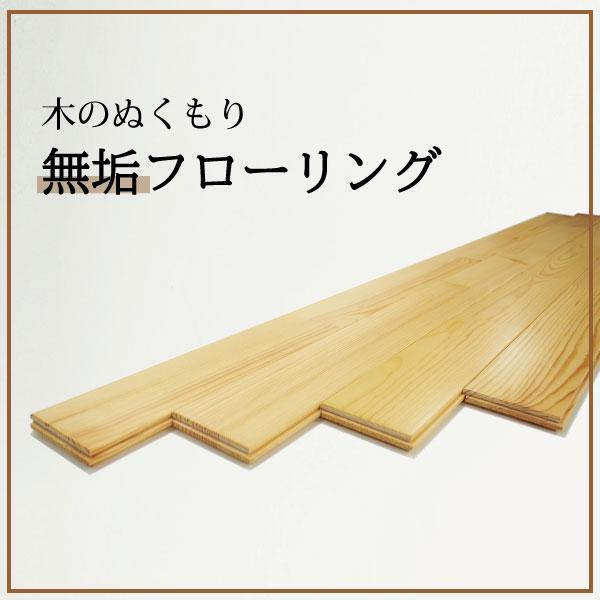 無垢フローリング パイン材 床材 UV塗装|etosebisuyashop