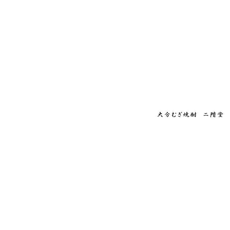 大分むぎ焼酎 二階堂 20度900ml 大分県 二階堂酒造 etoshin 02