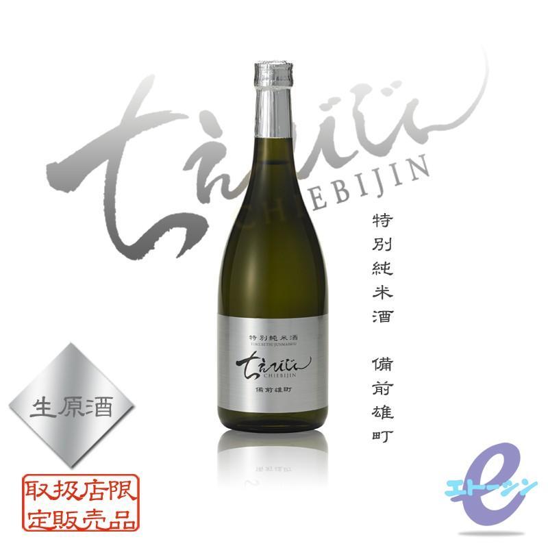ちえびじん 備前雄町 特別純米 無濾過生原酒 720ml 大分県 中野酒造 etoshin