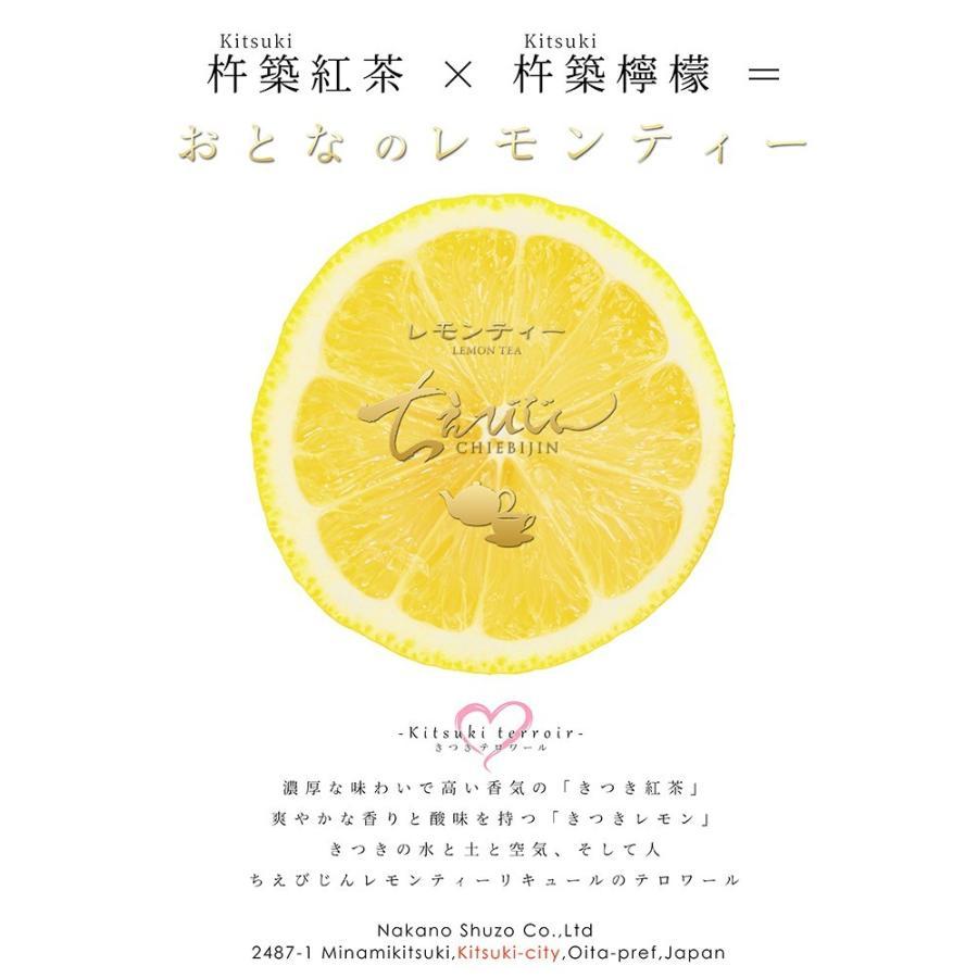 ちえびじん レモンティーリキュール 1800ml  大分県 中野酒造|etoshin|02