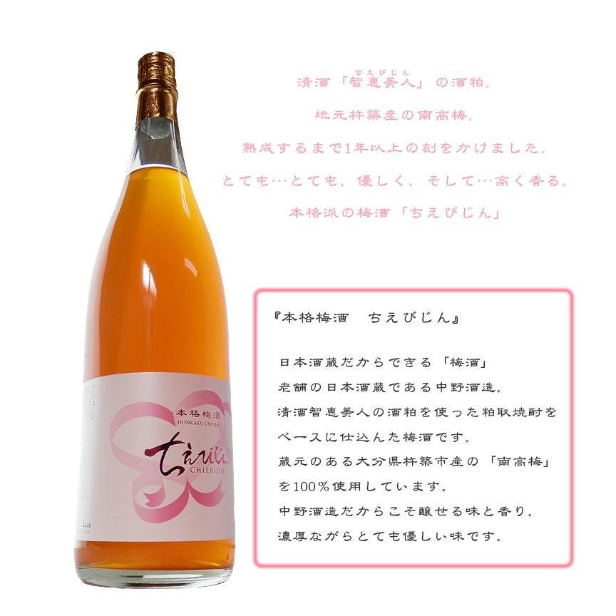 本格梅酒 ちえびじん 1800ml 杵築市 中野酒造 etoshin 02