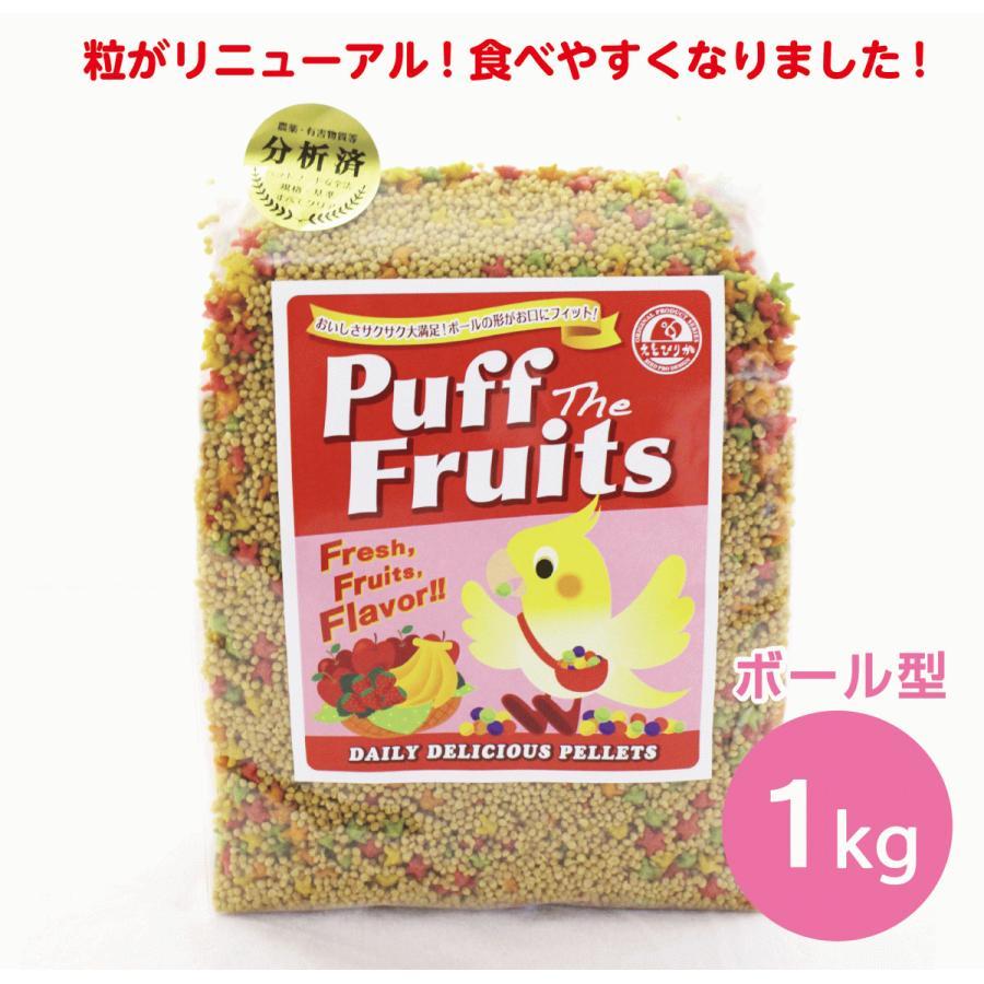 パフ・ザ・フルーツ【ボール型】1kg【えとぴりかオリジナルペレット】|etpk