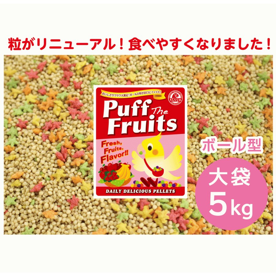 パフ・ザ・フルーツ【ボール型】5kg【えとぴりかオリジナルペレット】|etpk