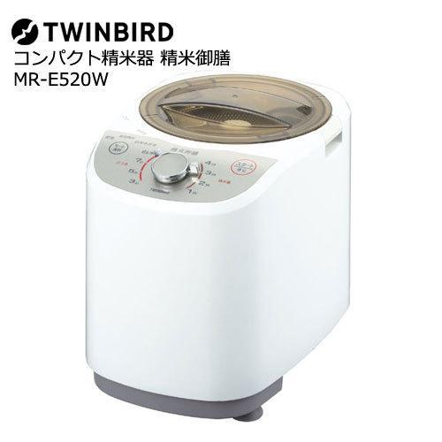 精米機 供え 10%OFF ツインバード コンパクト精米器精米御膳 MR-E520W
