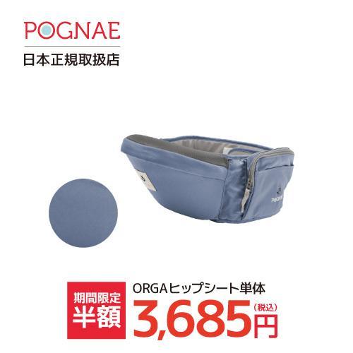 POGNAE ポグネー ヒップシート単体 ORGA(オルガ)【日本正規取扱店】【送料無料】/PG-ORGA-S|ette