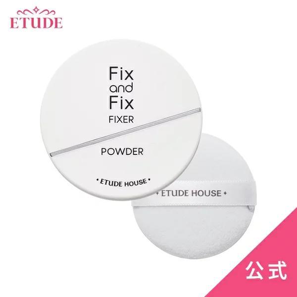 フェイスパウダー 40%OFFの激安セール 永遠の定番モデル フィックス パウダーフィクサー 公式 韓国コスメ ETUDE エチュードハウス