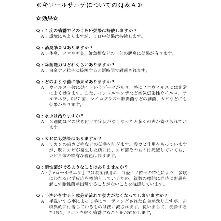 除菌 スプレー 抗菌 静岡大学発ベンチャー キロール・サニテA 5L eu-bs 08