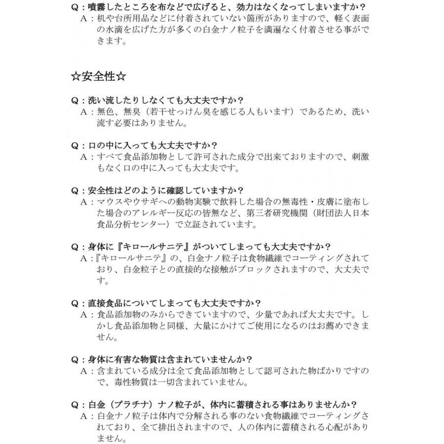 除菌 スプレー 静岡大学発ベンチャー開発 キロールサニテA500ml 白金ナノ配合 アルコールタイプ|eu-bs|09