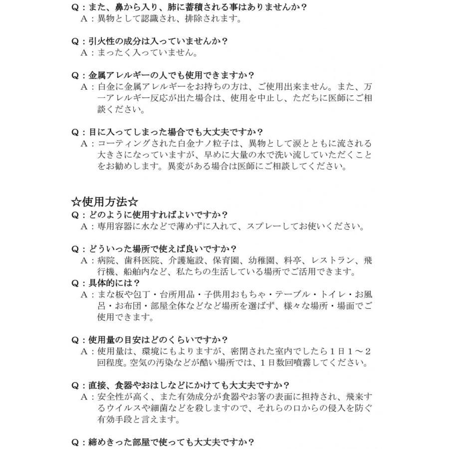 除菌 スプレー 静岡大学発ベンチャー開発 キロールサニテA500ml 白金ナノ配合 アルコールタイプ|eu-bs|10