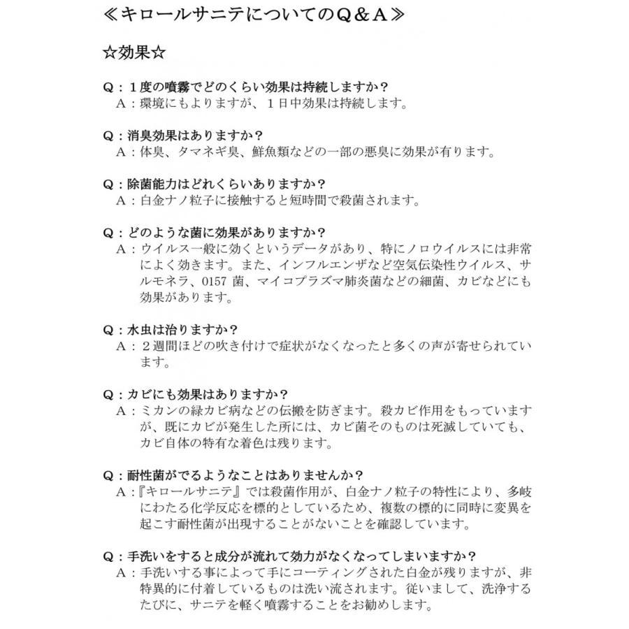 除菌 スプレー 静岡大学発ベンチャー開発 キロールサニテA500ml 白金ナノ配合 アルコールタイプ|eu-bs|08