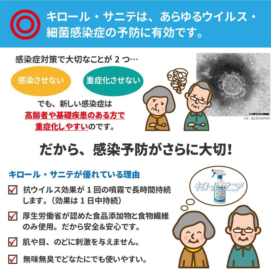 除菌 抗菌 静岡大学発ベンチャー開発 キロールサニテ1000ml 白金配合 アルコールフリーで手荒れや過敏症の方におすすめのウイルス除菌|eu-bs|05