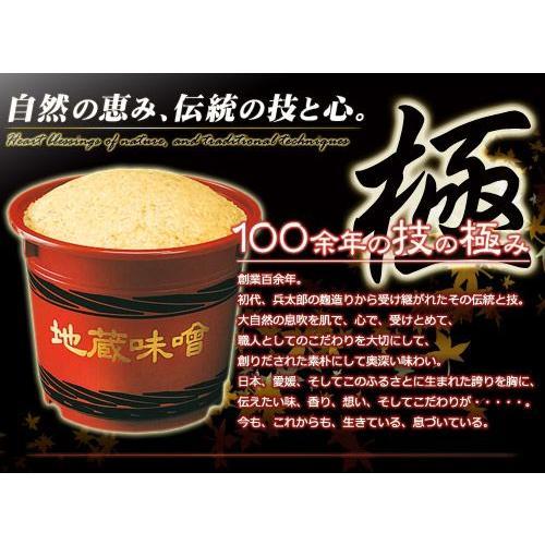 味噌 調合みそ2kg袋入り 地蔵 徳用 米糀 麦麹 味噌汁 などに eu-oukoku 02