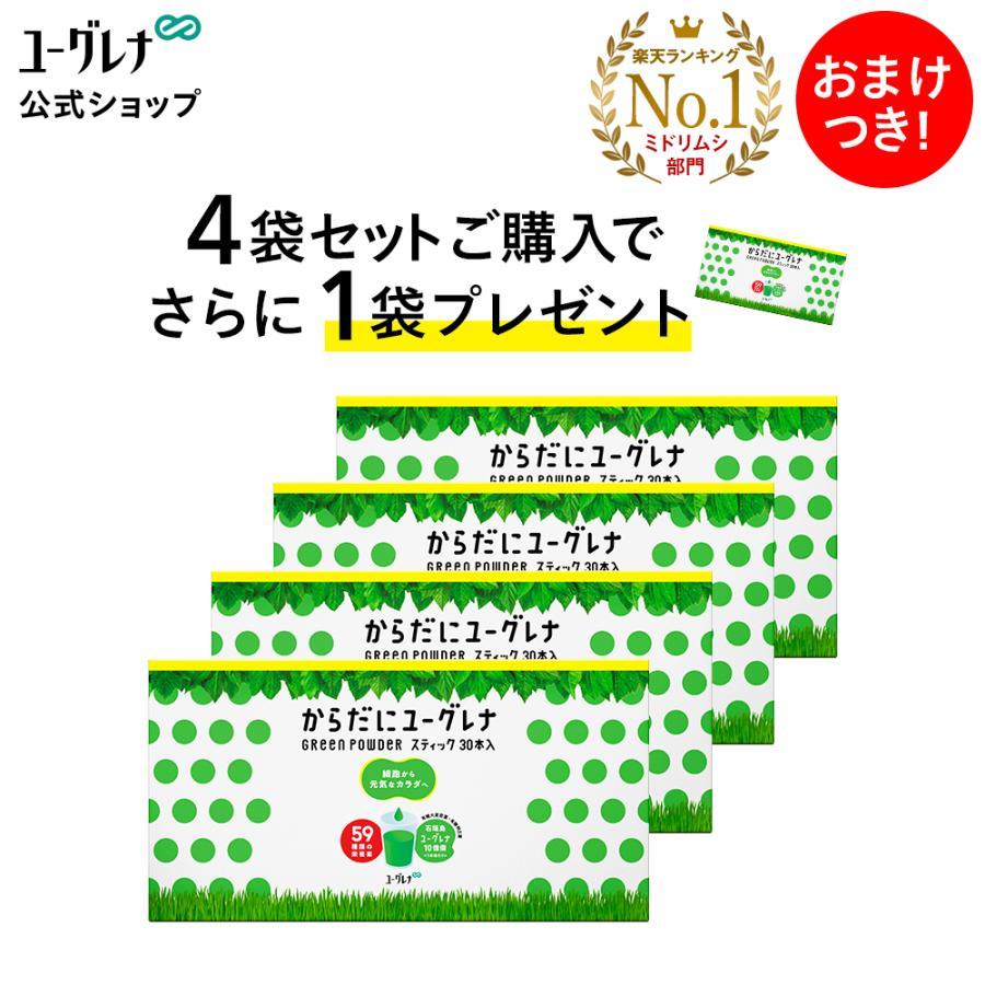 4箱セット+1箱おまけ からだにユーグレナ Green Powder 今ダケ送料無料 スティック 30本入 サプリメント 絶品 緑汁 ユーグレナ グリーンパウダー サプリ ミドリムシ