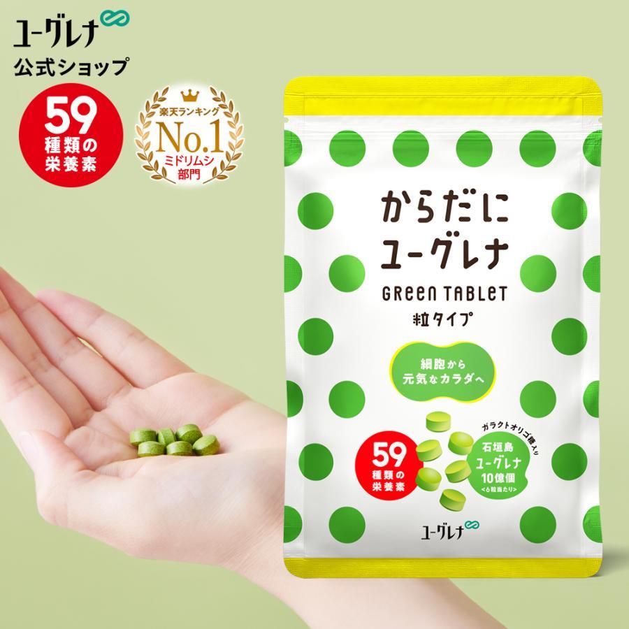 からだにユーグレナ Green Tablet 粒タイプ 180粒 大放出セール ユーグレナ サプリメント グリーンタブレット 健康食品 サプリ 激安価格と即納で通信販売 ミドリムシ 緑汁 青汁