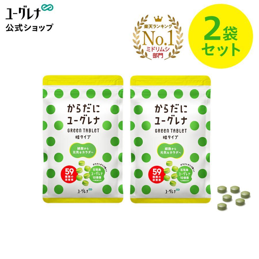からだにユーグレナ 卓抜 Green Tablet 粒タイプ 割引 180粒 2袋セット ユーグレナ グリーンタブレット サプリメント サプリ 緑汁 青汁 ミドリムシ
