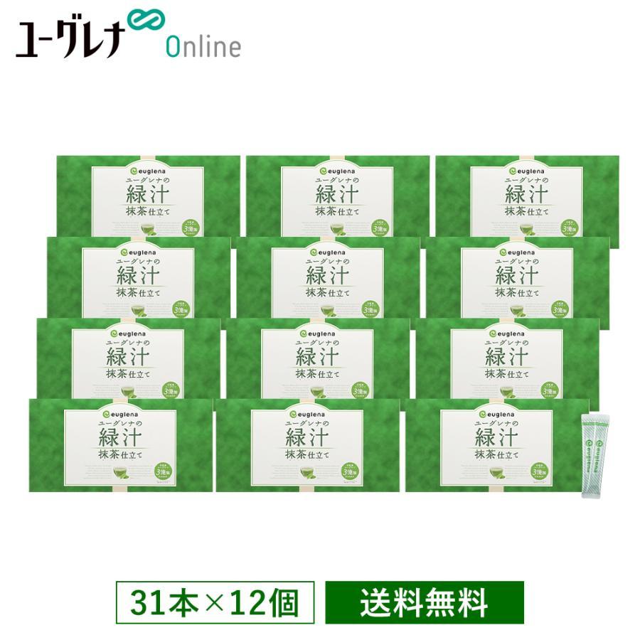 低廉 ユーグレナの緑汁 抹茶仕立て12個セット 50%OFF ミドリムシ サプリメント サプリ 海外 男性 健康食品 女性 緑汁 青汁 栄養