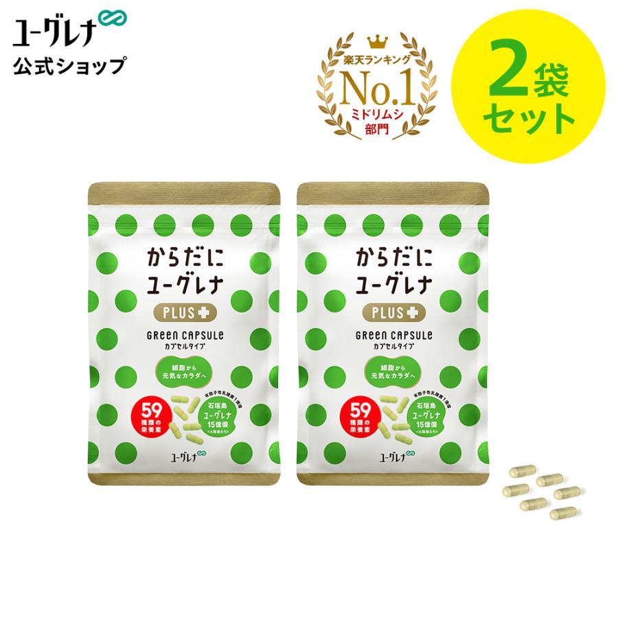 からだにユーグレナプラス Green capsule 180粒 2個セット 贈り物 ミドリムシ サプリメント サプリ 緑汁 グリーンカプセル 健康食品 お買い得品 栄養 男性 女性 青汁