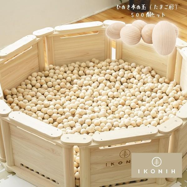 IKONIH アイコニー 木球 たまご型 4 x 5.8cm 500個セット 木の玉 木のたまご ボールプール ~ 木育広場、保育園や子育て施設に!木球 木のたまご たまご型500個セ