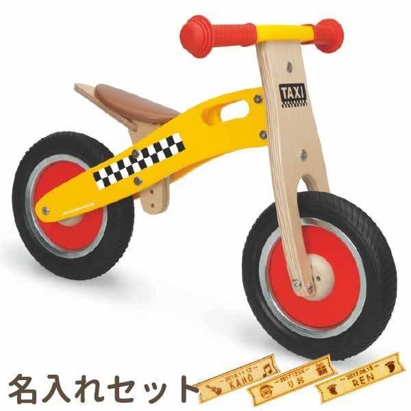 Scratch スクラッチ バランスバイク タクシー 名入れセット ~ 1歳、2歳の男の子、女の子の誕生日、クリスマスに人気。