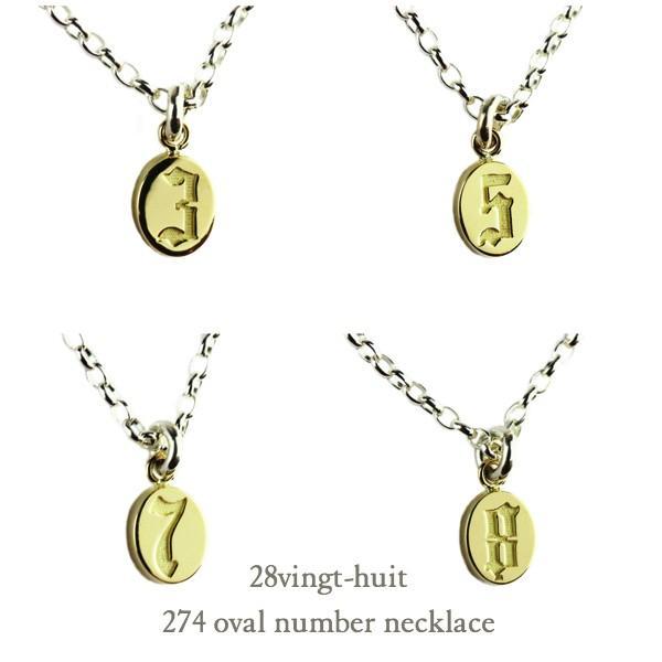 高質で安価 ネックレス 18金イエローゴールド シルバー925 274 オーバル ナンバー 数字 ネックレス ヴァンユィット, ドレス大好き!アバンティ 7dc7f693