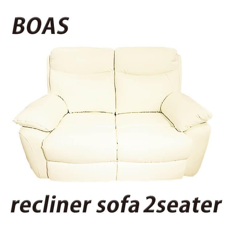 輸入家具 リクライニングソファ リクライニングソファ ソファ sofa 2人掛 幅146cm リクライニング ホワイト シンプル モダン BOAS インポート 送料無料 限定商品に付きポイント15倍