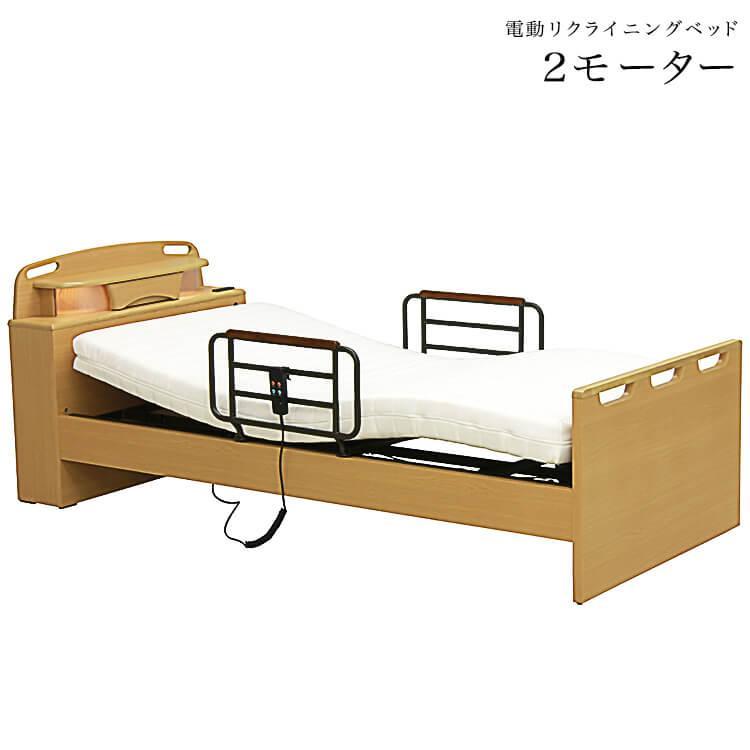 ベッド 非課税 電動リクライニングベッド 介護ベッド 福祉 介助 生活サポート 2モーター 送料無料