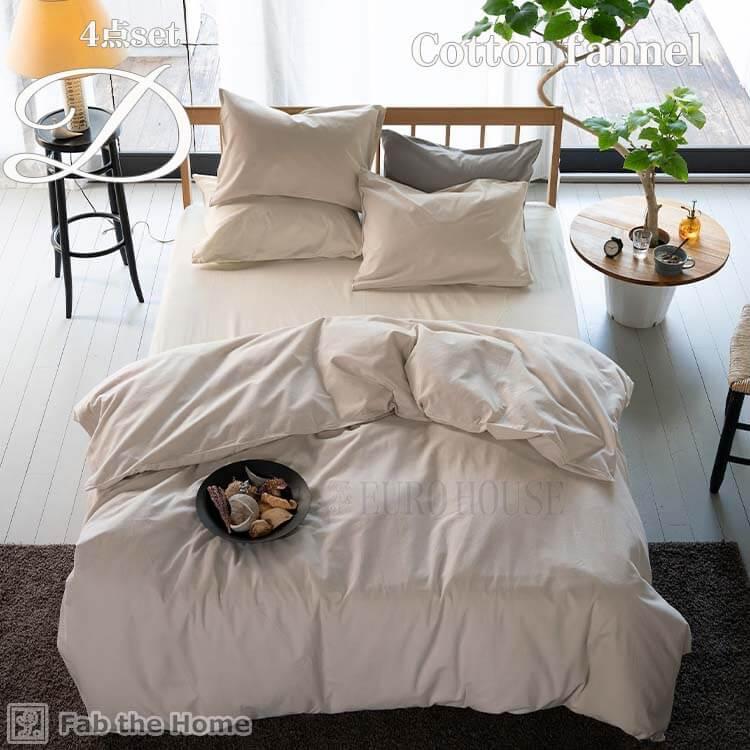 ダブルベッド用のシーツ&カバー4点セット 寝具 寝具 寝具 ピローケース コンフォーターカバー コットン 綿100% コットンフランネル 送料無料 bf9