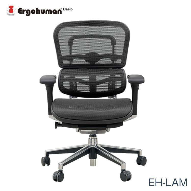 エルゴヒューマン チェアー EH-LAM Ergohuman 人間工学 多機能 メッシュ ロータイプ オフィス 高品質 KM11 送料無料