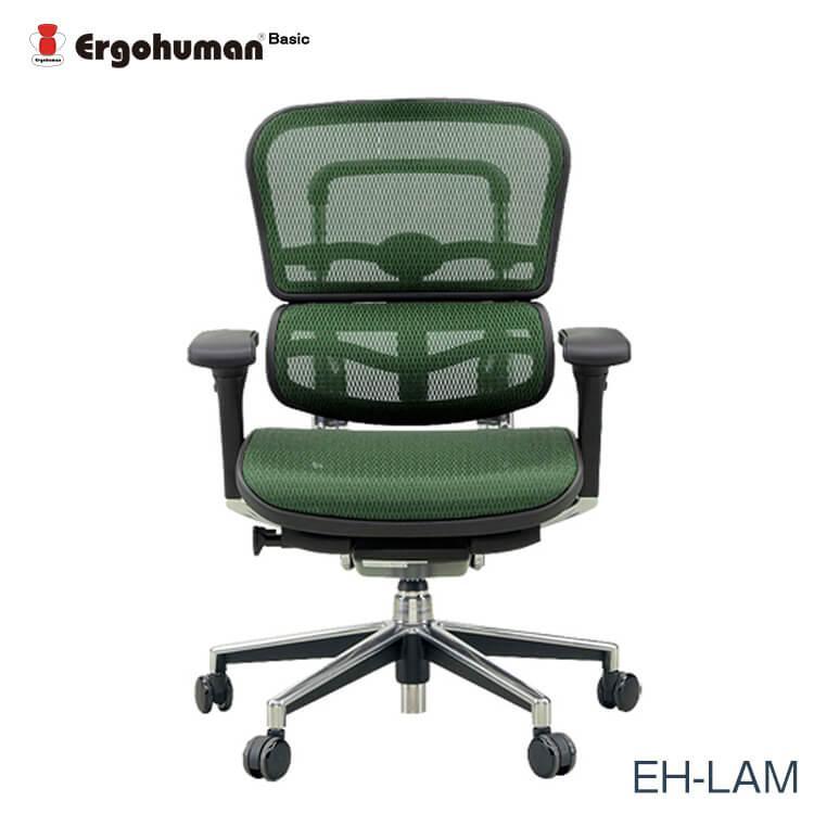 エルゴヒューマン チェアー EH-LAM Ergohuman 人間工学 多機能 メッシュ ロータイプ オフィス 高品質 KM14 送料無料