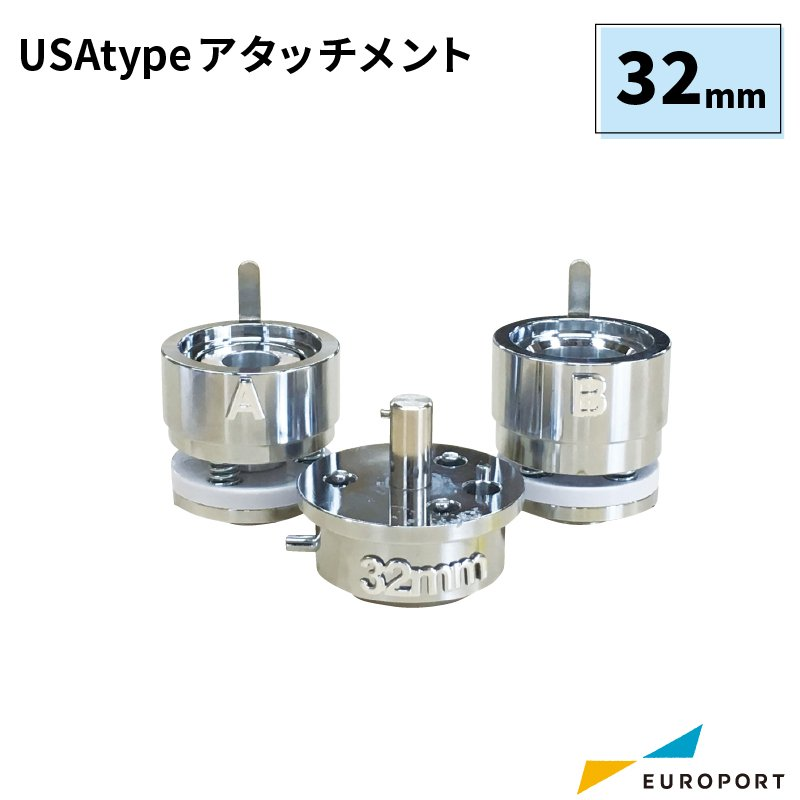 缶バッジマシン用 丸型アタッチメント 32mm(USAtype){BAM-US-R32}