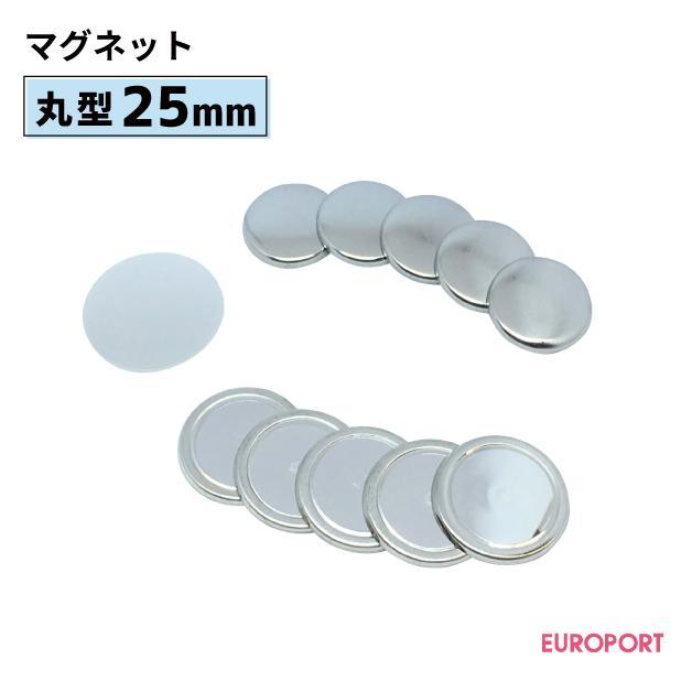 缶バッジ用 丸型25mm マグネット 500個 {BMG-R25-5}