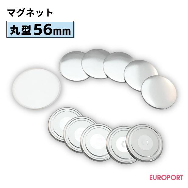 缶バッジ用 丸型56mm マグネット 500個{BMG-R56-5}