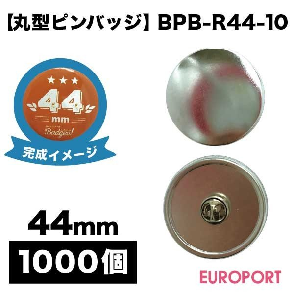 缶バッジ用 丸型44mm ピンバッジ 1000個 {BPB-R44-10}