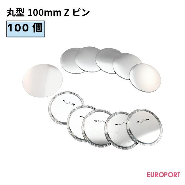 缶バッジ用 丸型100mm Zピン100個 {BZP-R100}