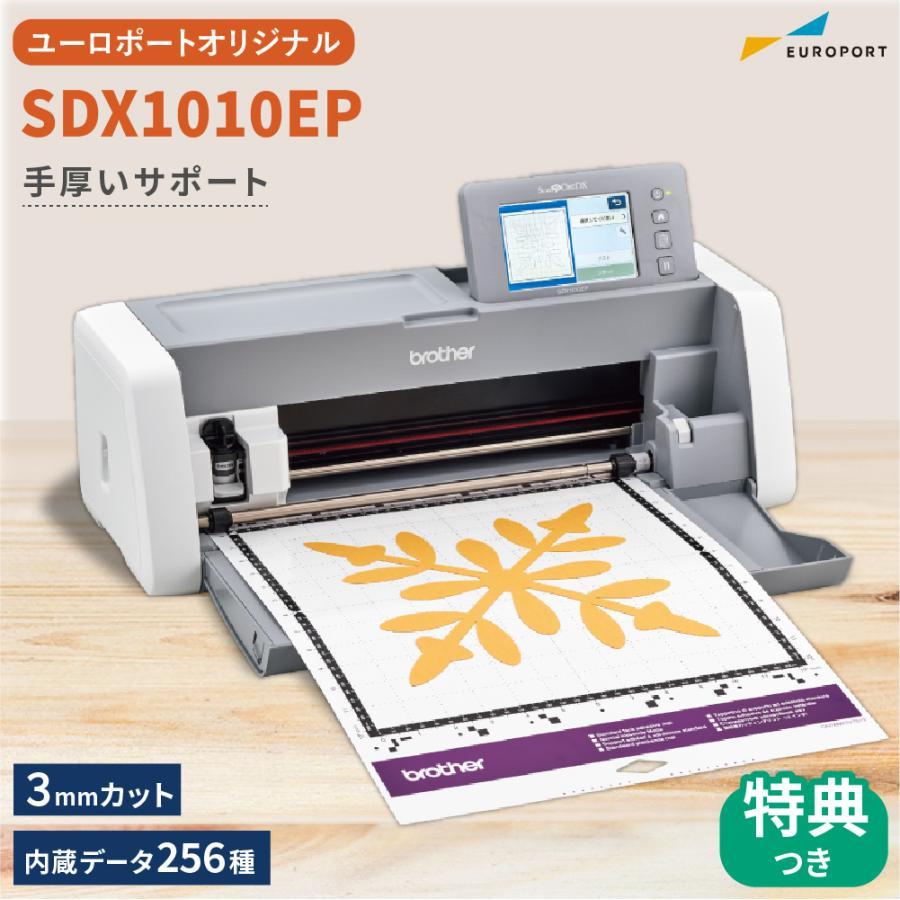 スキャンカットDX SDX1010EP