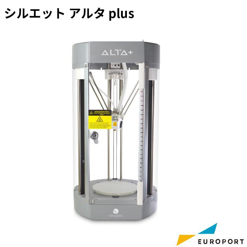 3Dプリンター シルエットアルタプラス(Silhouette ALTA PLUS) グラフテック